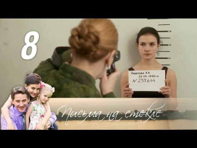 Письма на стекле Серия 8 2014 @ Русские сериалы
