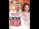 Поклоны. Спектакль Близкие люди с Людмилой Артемьевой и Николаем Добрыниным. 14.