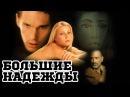 Большие надежды (1998) «Great Expectations» - Трейлер (Trailer)