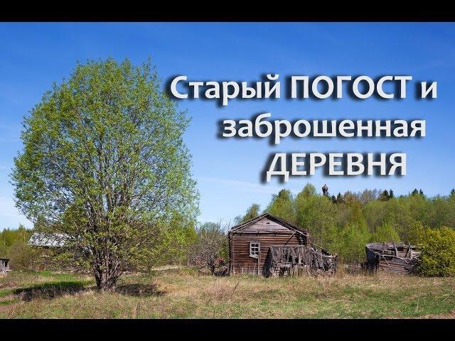 1 20 Заброшенная деревня Серёдка Старинный погост Церковь
