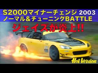 Hot-Version  — Honda S2000 Tuning Battle 2003 at Nihonkai Maze Circuit: C-KEN S2000, Spoon S2000, J's Racing S2000