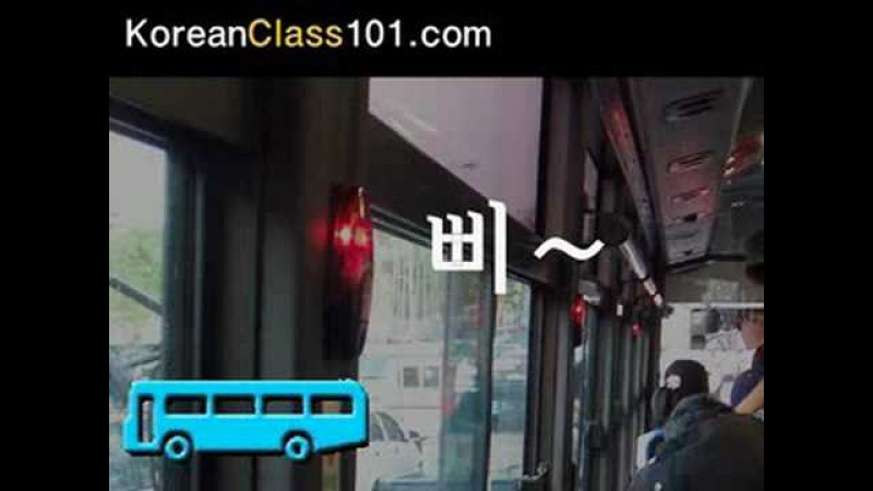 Korean Picture Video Vocabulary 6 The Bus part 2