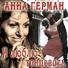 Анна Герман - Случайность