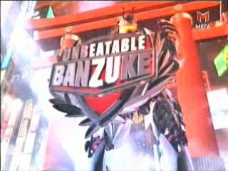 Unbeatable Banzuke / Базука - неизвестные сезон и серия (Мега)