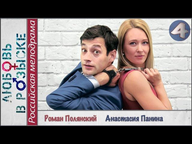 Любовь в розыске 2015 4 серия Мелодрама сериал 📽