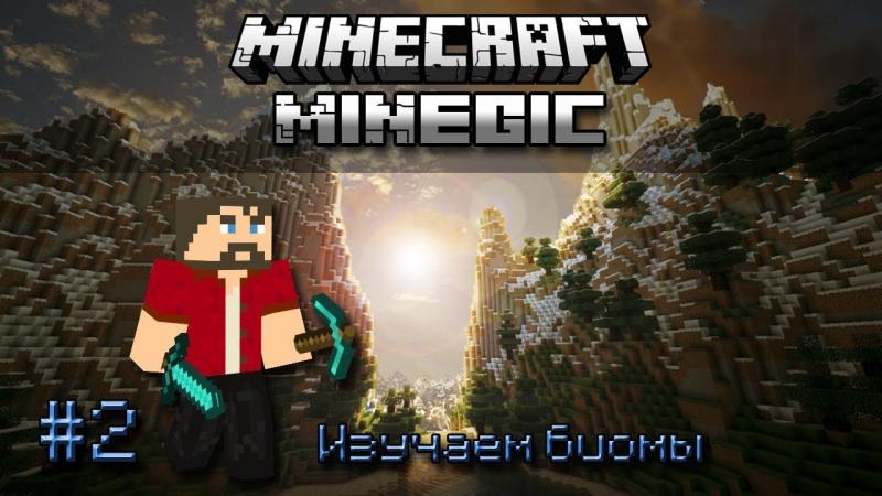 Minecraft Minegic Изучаем биомы S1E2