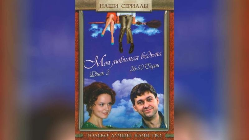 Моя любимая ведьма (2008
