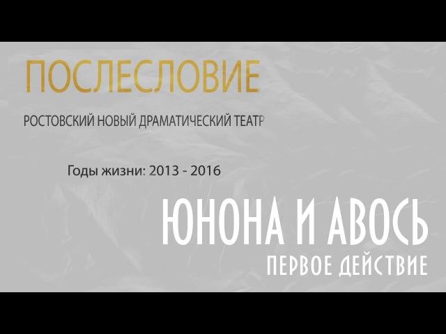 РНДТ - Юнона и Авось - первое действие