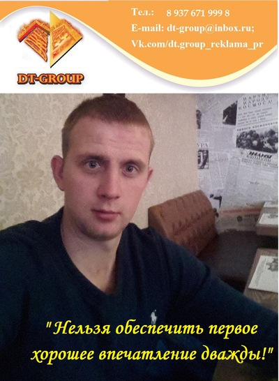 Никита Астахов
