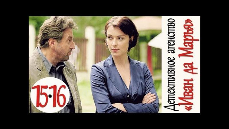 Детективное агентство Иван да Марья 15 и 16 серии детектив сериал