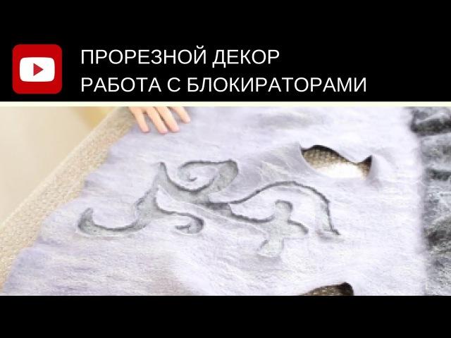WET FELTING 3D texture Прорезной декор с использованием блокираторов