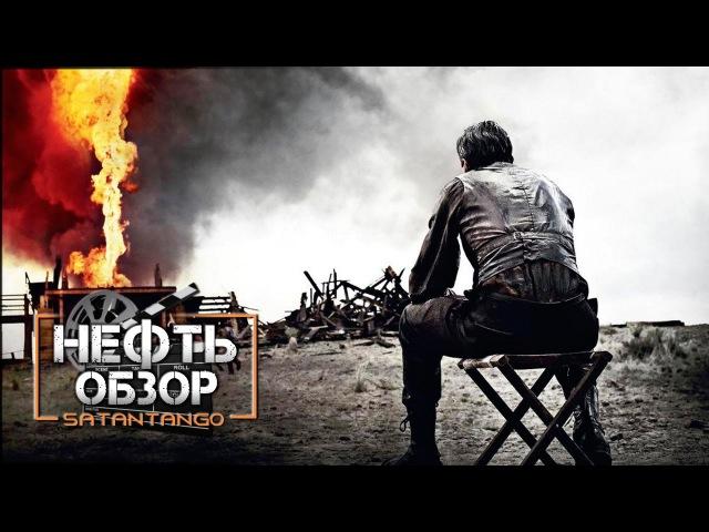Нефть Обзор фильма Бытие мизантропа