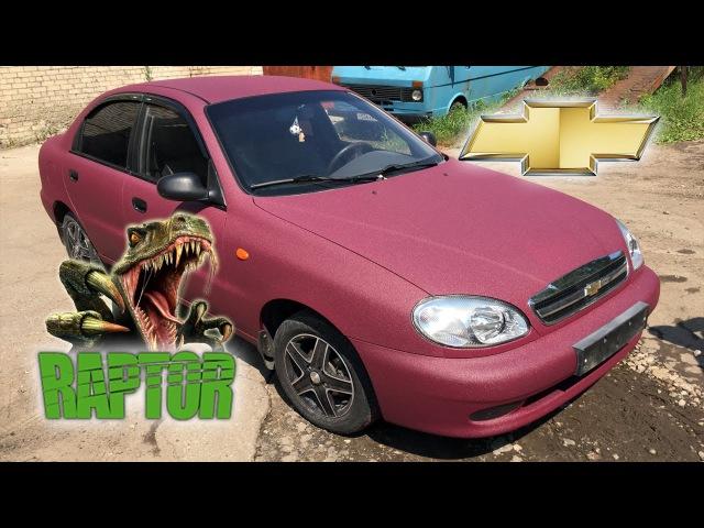 Как покрасить авто в Raptor U POL Процесс покрытия Chevrolet Lanos