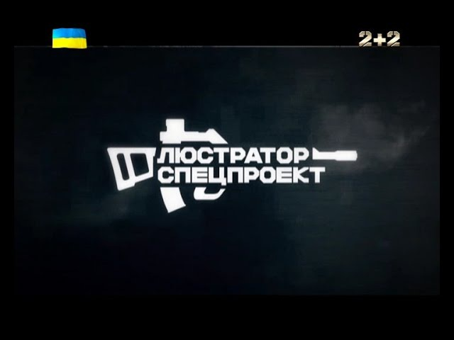 Продовження історії діамантових прокурорів Люстратор Спецпроект