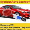 КузнецкАвтоЭксперт - автоподбор Новокузнецк