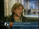 Morfov's The Visit premieres at Lenkom theatre (Kultura TV, 2008)