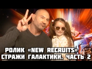 Guardians of the galaxy vol. 2 (2017) - ролик «new recruits»
