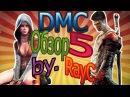 Devil May Cry 5 Супербыстрый обзор RayC