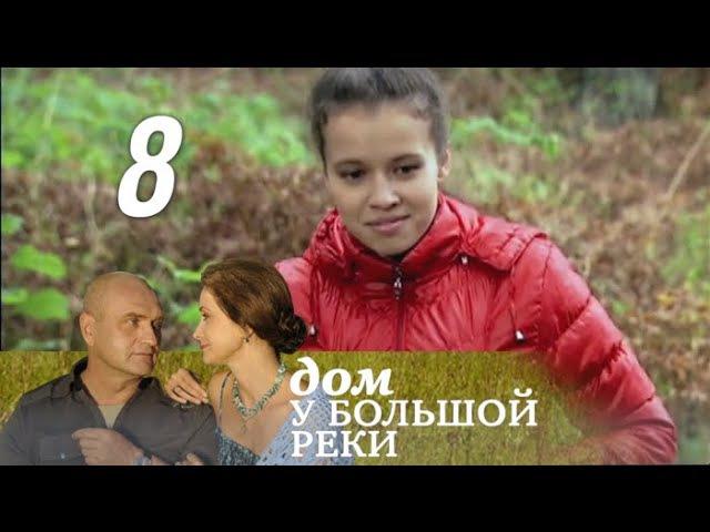 Дом у большой реки 8 серия Кошки не умеют летать 2011 Мелодрама @ Русские сериалы