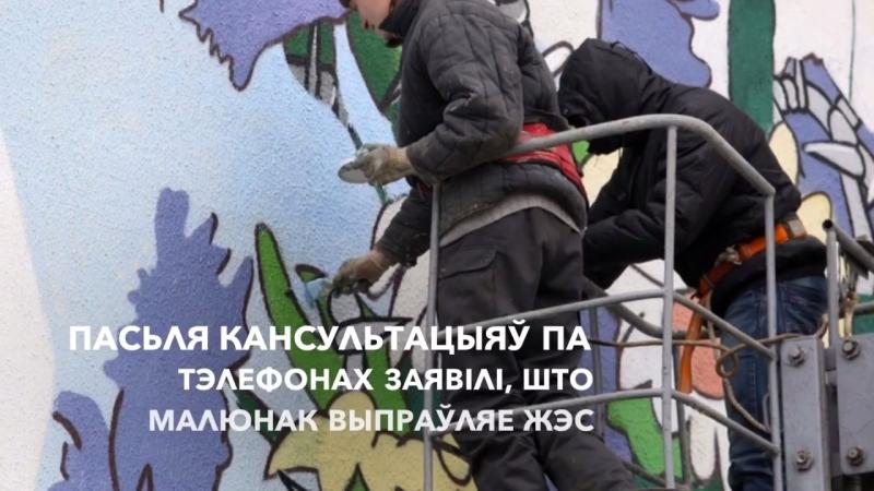 ЖЭС выпраўляе графіці на Магілёўскай