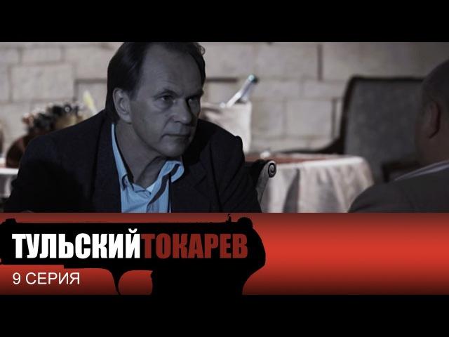 Тульский Токарев 9 серия