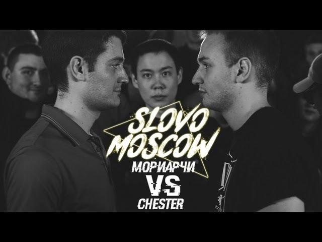 SLOVO МОРИАРЧИ vs CHESTER МОСКВА