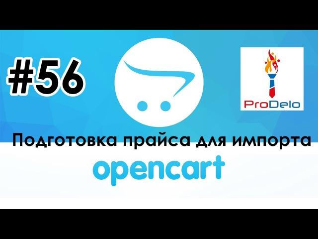 Подготовка прайс листа для импорта в АОП 52 ocStore Opencart