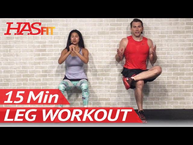 HASfit 15 Min Leg Workout for Women Men at Home Силовая тренировка для ног и ягодиц с гантелями