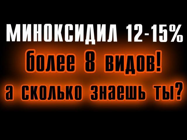 МИНОКСИДИЛ 15 Какие виды миноксидил 15 существуют