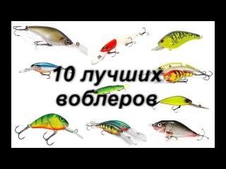 Топ-10 лучших воблеров для ловли щуки троллингом