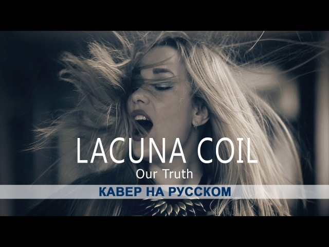 Lacuna Coil - Our Truth (cover by Svetlana AMELCHENKO Ft. Vladimir Zelentsov)   кавер на русском