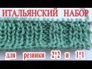 Фабричный край изделия Итальянский эластичный набор петель на спицы для резинок 1 * 1 и 2 * 2