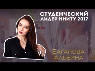Студенческий Лидер ИП 2017. Багапова Альбина