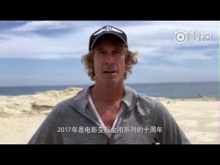 Michael Bay Invites Chinese Fans to Vote on 10th Anniversary Gala Location