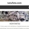 tatufoto.com: татуировки: эскизы, значения, фото