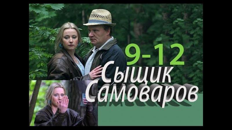 Сыщик Самоваров серии 9 12 Россия 2010 г