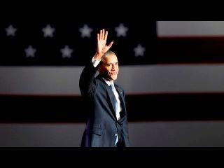 Прощальная речь Барака Обамы