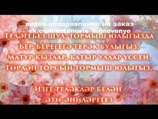 Поздравления с днем свадьбы на татарском с переводом