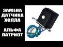 Замена датчика холла - Альфа Патриот Мото