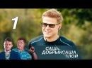 Саша добрый, Саша злой. 1 серия 2016. Детектив @ Русские сериалы