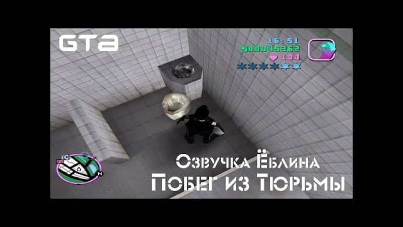 Побег из тюрьмы в GTA с озвучкой Ёблина Пародия на летсплей Тюремная жизнь ГТА Мо