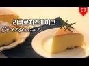 Приготовление Сheesecake / 오사카치즈케이크