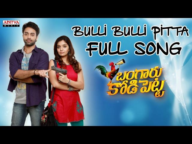 Bulli Bulli Pitta Full Song II Bangaaru Kodi Petta Movie II Navadeep Swathi Reddy