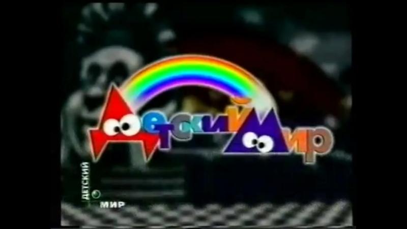 Начало эфира НТВ Детский мир 20 06 2004