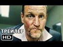 Семь психопатов 2012 — трейлер