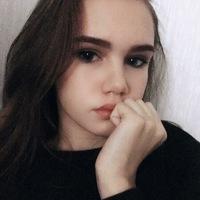Настя Удальцова
