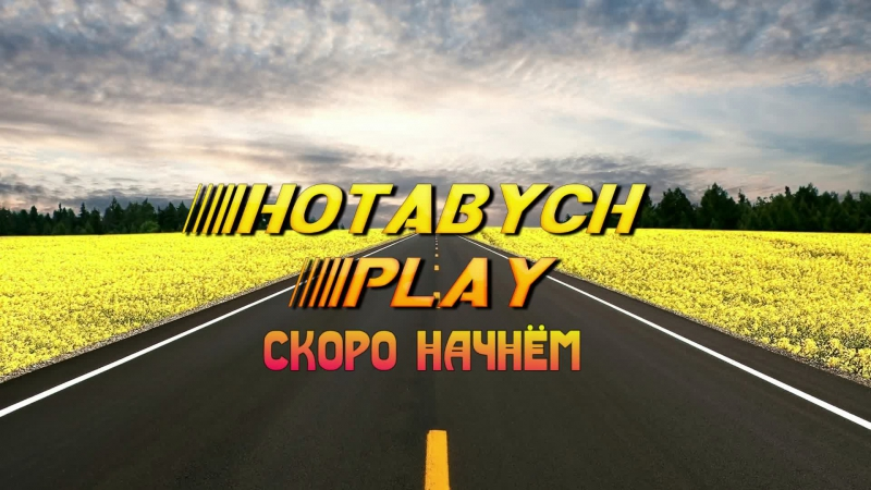 7 Катаемся по России Брянск Стокгольм ETS 2 HotabychPlay