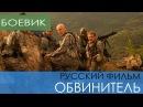Российские боевики 2017 года новинки - Обвинитель. Русский фильм в HD