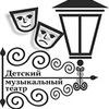 ДЕТСКИЙ МУЗЫКАЛЬНЫЙ ТЕАТР г. Вологда