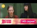 Папины дочки Сезон 8 Серия 149